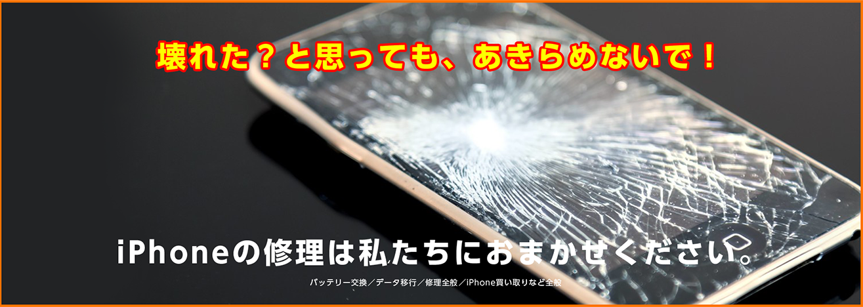 壊れた?と思っても、あきらめないで!iPhoneの修理は私たちにおまかせください。バッテリー交換/データ移行/修理全般/iPhone買い取りなど全般