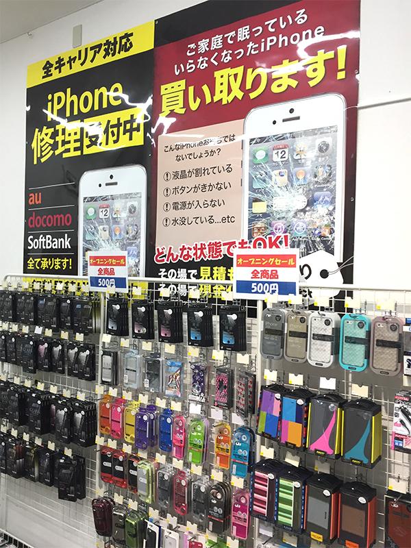 Phone修理店 フジグラン葛島で好評営業中