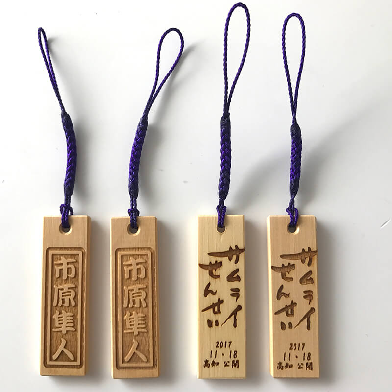 映画「サムライせんせい」オリジナル木札製作
